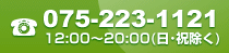 電話 075-223-1121 午後0時~午後8時(日曜祝日を除く)
