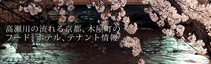 高瀬川の流れる京都 木屋町のフード、ホテル、テナント情報